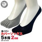 5本指のカバーソックス 浅履き靴下 2足セット