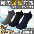メンズ靴下 スニーカー丈ソックス 銀マジックシリーズ 3色セット