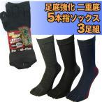 メンズ5本指ソックス 二重底で丈夫な靴下 3色セット