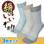 ソックス メンズ 絹混 メッシュ靴下 絹はいいぞぉ 杢柄3色セット