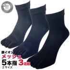 5本指 ソックス くるぶし メンズ 靴下 夏用 くるぶし メッシュの銀イオン消臭靴下 3色セット (25-27cm)
