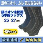 メンズ 5本指ソックス 銀イオン繊維の靴下 格子柄 3足セット