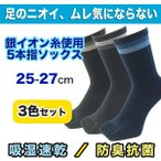 メンズ5本指靴下 銀マジックソックス 2色ボーダー柄 3足セット