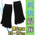 綿と麻の5本指ショート丈ソックス 黒2足セット