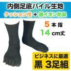 メンズ5本指の足底パイルソックス 銀マジック5本指靴下 14cm丈 底パイル 3足セット