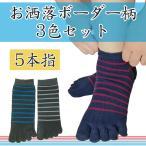 短袜 - メンズ5本指ソックス 銀マジック靴下 スニーカー丈 ボーダー柄 3足セット