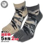 夏のメンズ靴下 迷彩パターン 5本指ソックス 2色セット