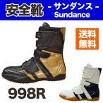 安全靴 セーフティブーツ 半長靴 サンダンス 998R 送料無料