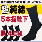 純綿靴下 メンズ5本指ソックス 黒4足セット