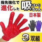 作業用手袋 吸ちゃん 3双セット