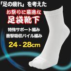 メンズ 祭り足袋ソックス 足の疲れを考えた靴下 白 2足セット