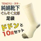 10足組の足袋ソックス 純綿軍足 ぐんそく太郎 かかと付き