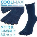 靴下 メンズ クールマックス繊維の5本指ソックス 紺色3足セット
