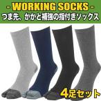 指付きワークソックス 足袋靴下 4足セット