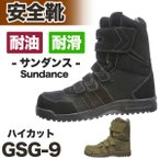 安全靴 安全シューズ 安全スニーカー ハイカット サンダンス GSG-9 送料無料