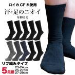 靴下 メンズ ビジネスソックス 強力消臭ROICAを使用した靴下 5足セット (23 - 29cm)