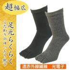 メンズ 超幅広5本指ソックス 遠赤外線繊維で暖かい 1足