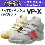 安全靴 ハイカットスニーカー サンダンス VP-X 送料無料