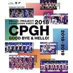 HELLO!PROJECT COUNTDOWN PARTY 2018 CPGH GOODBYE&am