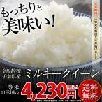 米 10kg 白米 新米 令和2年 千葉県産 ミルキークイーン お米 精米 送料無料 ※地域によりまして別途送料が発生致します。