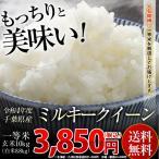 米 10kg 玄米 新米 令和2年 千葉県産 ミルキークイーン お米 白米 精米 無料 送料無料 ※地域によりまして別途送料が発生致します。