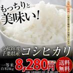 米 24kg(8kg×3袋)  白米 新米 令和2年産 千葉県産 コシヒカリ お米 精米 送料無料【別途送料加算地域あり】