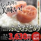 米 10kg 玄米 令和元年 新米 千葉県産 ふさおとめ お米 白米 精米 無料 送料無料 ※地域によりまして別途送料が発生致します。 2WEEKS0318