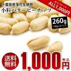 小粒バターピーナッツ 300g(150g×2) ピーナッツ おつまみ ALL¥1000 送料無料 千葉県産落花生使用 ※メール便でのお届けとなります。 得トク0706