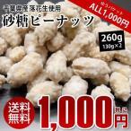 砂糖ピーナッツ 260g(130g×2) ピーナッツ おつまみ ALL¥1000 送料無料 千葉県産落花生使用 お試し品 ※メール便でのお届けとなります。得トク0706