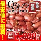 新豆 2021年産 千葉県産 落花生 素煎り 220g(110g×2) お試し品 新品種 Qなっつ ピーナッツ おつまみ ALL¥1000 送料無料 ゆうパケット