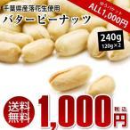 バターピーナッツ 240g(120g×2) ピーナッツ おつまみ ALL¥1000 送料無料 千葉県産落花生使用 ※メール便でのお届けとなります。 得トク0706