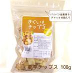 ほんのり甘い菊芋のおやつ♪「きくいもチップス」(100g)