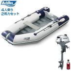 ゴムボート4人乗り アキレスボート LF-297RU ロールアップフロアモデル(予備検査無)+ホンダ2馬力4ストローク船外機