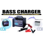 ポイント2倍 KISAKA バッテリーチャージャー MP0210 BASS CHARGER 10