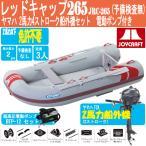 ジョイクラフト(JOYCRAFT) 3人乗りゴムボート RED CAP 265/レッドキャップ265+ヤマハ2馬力4ストローク船外機セット(電動ポンプ付)