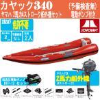 ジョイクラフト(JOYCRAFT) 2人乗りゴムボート カヤック340(超高圧電動ポンプ付)+ヤマハ2馬力4ストローク船外機セット
