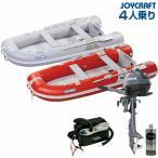 ジョイクラフト(JOYCRAFT) 4人乗りゴムボート フリード325(予備検査付)+ヤマハ2馬力4ストローク船外機セット