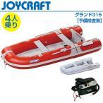 ゴムボート4人乗り ジョイクラフト グランド315(予備検査付)