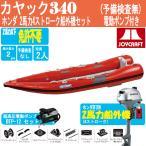 ジョイクラフト(JOYCRAFT) 2人乗りゴムボート カヤック340(超高圧電動ポンプ付)+ホンダ2馬力4ストローク船外機セット