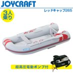 ジョイクラフト(JOYCRAFT) レッドキャップ265(超高圧電動ポンプ付) 3人乗りゴムボート