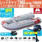 ジョイクラフト(JOYCRAFT) 3人乗りゴムボート RED CAP 265/レッドキャップ265+トーハツ2馬力4ストローク船外機セット(電動ポンプ付)