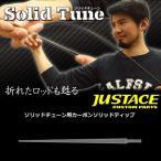 ジャストエース(Justace) カーボンソリッドティップ ST-250ML