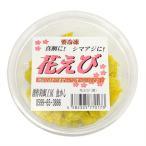 魚かし 海上釣堀用生エサ 花えび(黄) ※クール便利用(216円)