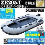 ゼファーボート(ZephyrBoat) 5人乗りゴムボート ZE295-T(予備検査無) ホンダ2馬力4ストローク船外機(BF2DH)セット オイルサービス