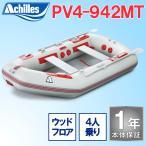 ポイント2倍 ゴムボート 4人乗り アキレスボート PV4-942MT ウッドフロアモデル(予備検査無)