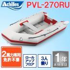 ゴムボート3人乗り アキレスボート PVL-270RU ロールアップフロアモデル(予備検査無)