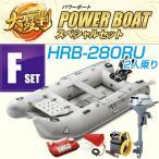 アキレスボート(Achilles Boat) 2016パワーボートセット Fセット(HRB-280RU+ホンダ2馬力4ストローク船外機) 2人乗りゴムボート