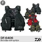 ダイワ(DAIWA) ライフジャケット DF-6406 ライトフロートゲームベスト (お取り寄せ)
