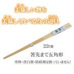 伍岳22cm 無塗装 無薬品 材料まで日本製 純国産 すべらない竹箸 箸先まで五角形のお箸