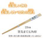 伍岳23cm 無塗装 無薬品 材料まで日本製 純国産 すべらない竹箸 箸先まで五角形のお箸